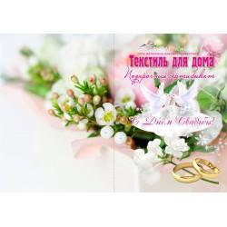 C днем свадьбы