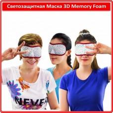 Маска светозащитная Memory Foam