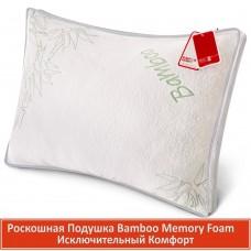 Ортопедическая подушка эффектом памяти Bamboo Memory Foam