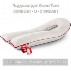 Подушка для всего тела • Comfort U / Комфорт У • 165 х 90 см