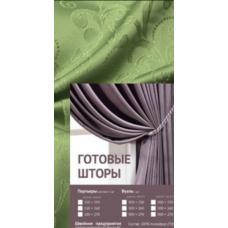 Комплект Готовые ШТОРЫ (на шторной ленте) 2 шт. ширина 1,5 м.